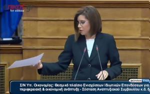 Ασημακοπούλου, ΣΥΡΙΖΑ - ΒΙΝΤΕΟ, asimakopoulou, syriza - vinteo