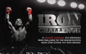 Ξεκίνησε, Iron Challenge, xekinise, Iron Challenge