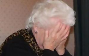 Μάστιγα, - 84χρονη, Τράπεζα, mastiga, - 84chroni, trapeza