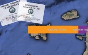 Τουρκία, Έβγαλαν, Λήμνο, Onalert, tourkia, evgalan, limno, Onalert