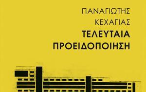 Τελευταία, - Παναγιώτης Κεχαγιάς, Κριτική, teleftaia, - panagiotis kechagias, kritiki