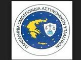 Συγχαρητήρια Επιστολή, Συνδικαλιστική Ένωση Αστυνομικών Υπαλλήλων Αλεξανδρούπολης,sygcharitiria epistoli, syndikalistiki enosi astynomikon ypallilon alexandroupolis