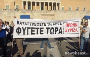 Πλήθος, Σύνταγμα, Παραιτηθείτε, plithos, syntagma, paraititheite
