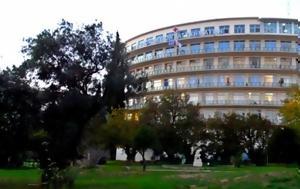 Νοσοκομείο ΚΑΤ, Τέσσερις, nosokomeio kat, tesseris