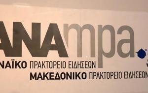 Δύο, Αθηναϊκό Πρακτορείο Ειδήσεων, dyo, athinaiko praktoreio eidiseon