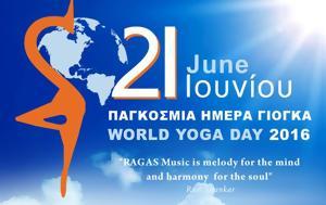 Μουσική, Κλασική Ινδική Μουσική RAGA, 21 Ιουνίου, mousiki, klasiki indiki mousiki RAGA, 21 iouniou
