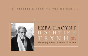 Ποιητική, - Έζρα Πάουντ, poiitiki, - ezra paount
