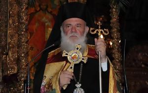 Αρχιεπισκοπή Αθηνών, Γενναία, Οικουμενικού Πατριάρχη, Ορθόδοξης Εκκλησίας, archiepiskopi athinon, gennaia, oikoumenikou patriarchi, orthodoxis ekklisias
