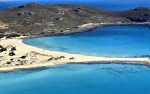 Καραϊβική, Ελλάδας, Ελαφόνησος [video], karaiviki, elladas, elafonisos [video]