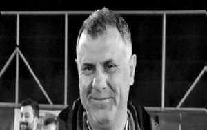 Πέθανε, Κώστας Ξηρός, pethane, kostas xiros