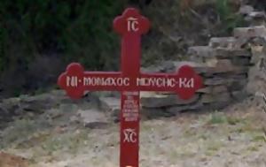 8617 - Δυο, Γέροντα Μωυσή, 8617 - dyo, geronta moysi