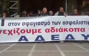 AΔΕΔΥ, Κινητοποίηση, Μετοχικού Ταμείου Πολιτικών Υπαλλήλων, Adedy, kinitopoiisi, metochikou tameiou politikon ypallilon