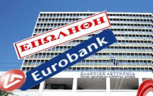 ΕΞΩΦΡΕΝΙΚΟ –, ΓΑΔΑ, Eurobank, exofreniko –, gada, Eurobank
