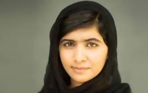 Μαλάλα, Δείτε, malala, deite