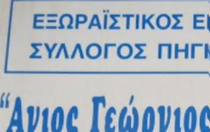 Ντίλι, Σύλλογο Μελισσίων Αγ, Γεώργιος Γκιούλμπαξε, ntili, syllogo melission ag, georgios gkioulbaxe