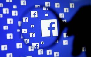 Χάκαρε, Facebook, chakare, Facebook