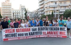 Θεσσαλονίκη, Κινητοποίηση, Μαρινόπουλος, thessaloniki, kinitopoiisi, marinopoulos