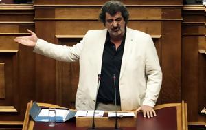 Πολάκης, Χρήματα, polakis, chrimata
