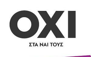 Τρίτη 5 Ιουλίου 2016 8 30μμ - Λυκαβηττός, ΟΧΙ, triti 5 iouliou 2016 8 30mm - lykavittos, ochi