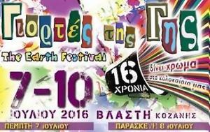 9-10 Ιουλίου, Γιορτές, Γης, Βλάστη Κοζάνης, 9-10 iouliou, giortes, gis, vlasti kozanis
