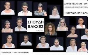 Βάκχες, Πειραματική Σκηνή Μελίνα Μερκούρη, vakches, peiramatiki skini melina merkouri