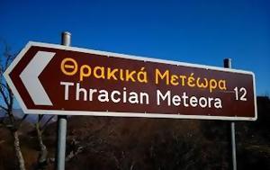 Θρακικά Μετέωρα, thrakika meteora