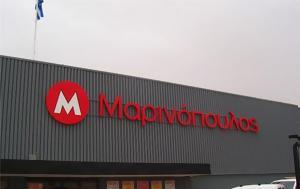 Μαρινόπουλο -, Σκλαβενίτης, Ατλάντικ, marinopoulo -, sklavenitis, atlantik