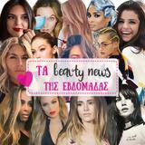 Τα beauty news της εβδομάδας!,