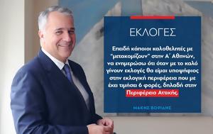 Βορίδης, Α' Αθηνών, voridis, a' athinon