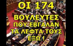 ΑΥΤΟΙ, 174 Έλληνες, ΠΑΤΡΙΩΤΕΣ, [ΑΝΑΛΥΤΙΚΗ ΛΙΣΤΑ], avtoi, 174 ellines, patriotes, [analytiki lista]