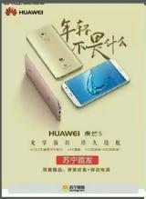 Huawei Maimang 5, Έρχεται,Huawei Maimang 5, erchetai