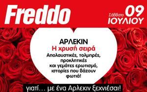 Μεγάλη, Freddo, Σαββάτου, ΑΡΛΕΚΙΝ -, megali, Freddo, savvatou, arlekin -