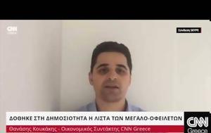 Λίστα, Δημοσίου, Αναλύει, Κουκάκης, lista, dimosiou, analyei, koukakis
