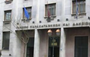 Ταμείο Παρακαταθηκών, Ρυθμίζει, 145 000, tameio parakatathikon, rythmizei, 145 000