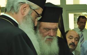 Ιερώνυμος, ΕΕ-δανειστών, ieronymos, ee-daneiston