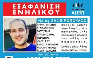 OMNIBUS ALERT - Ηλίας Ζαφειρόπουλος, OMNIBUS ALERT - ilias zafeiropoulos
