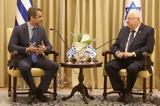 Συνάντηση Μητσοτάκη, Πρόεδρο, Ισραήλ,synantisi mitsotaki, proedro, israil