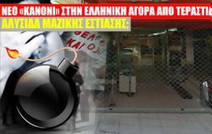 ΝΕΟ ΣΟΚ - Νέο, - ΕΚΛΕΙΣΕ, Ελλάδας, neo sok - neo, - ekleise, elladas