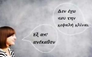 Σταματήστε, ΛΑΘΟΣ - Φράσεις, ΠΟΤΕ, stamatiste, lathos - fraseis, pote