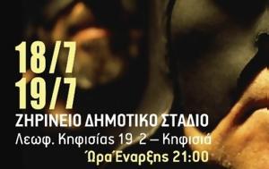 Μουσικοθεατρική Παράσταση Αλκιβιάδης Άγιος, mousikotheatriki parastasi alkiviadis agios