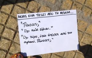 Greek, Ποια, Greek, poia