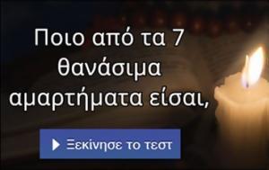 Τεστ – Ποιο, test – poio