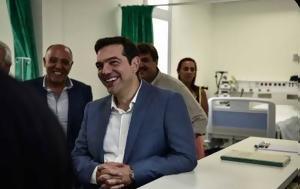 Nοσοκομείο Σαντορίνης, Φιέστα Τσίπρα, Nosokomeio santorinis, fiesta tsipra