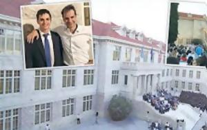 Κολλέγιο Αθηνών, kollegio athinon