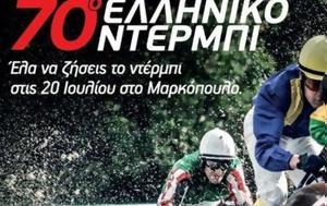 Ελληνικός Ιππόδρομος, Ντέρμπι, ellinikos ippodromos, nterbi