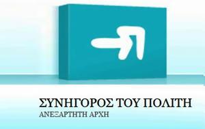 Νέος Συνήγορος, Πολίτη, Ανδρέας Ποττάκης, neos synigoros, politi, andreas pottakis