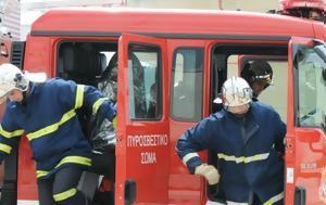 Πυροσβεστική Υπηρεσία, Αλβανία, pyrosvestiki ypiresia, alvania