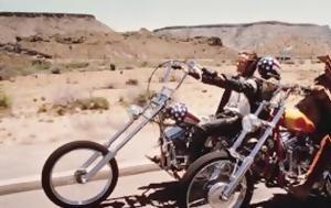 Πέθανε, Easy Rider, pethane, Easy Rider