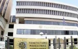 Ανακοίνωση, Πρυτανείας, Πανεπιστημίου Μακεδονίας, anakoinosi, prytaneias, panepistimiou makedonias