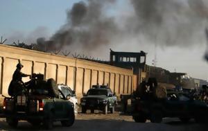 Έκρηξη, Αφγανιστάν, ekrixi, afganistan
